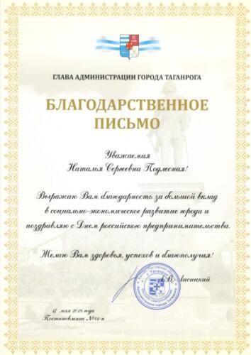 Благодарственное Администрации Таганрога