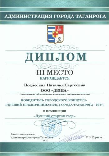 Диплом лучший предприниматель Таганрога 2017