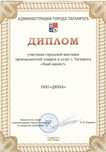 Диплом участника выставки 2017