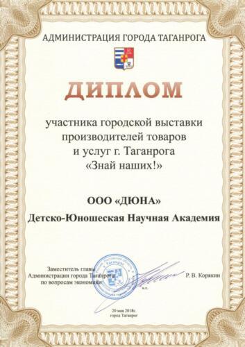 Диплом участника выставки 2018