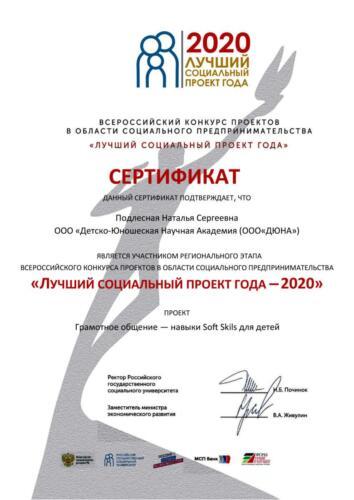 Сертификат-участника-2020-Лучший-социальный-проект-года