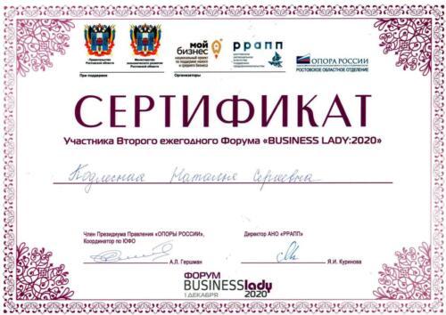 Сертификат-участника-Business-Lady-2020