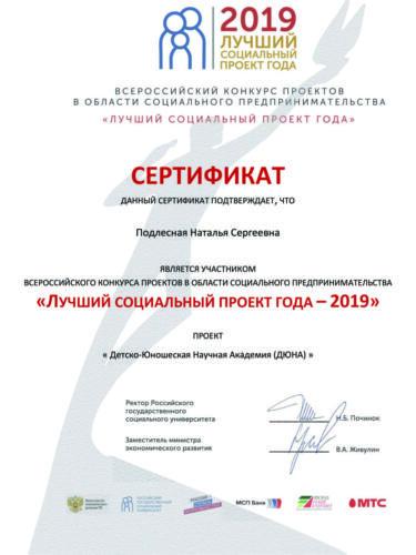Сертификат участника-2019 Лучший социальный проект года