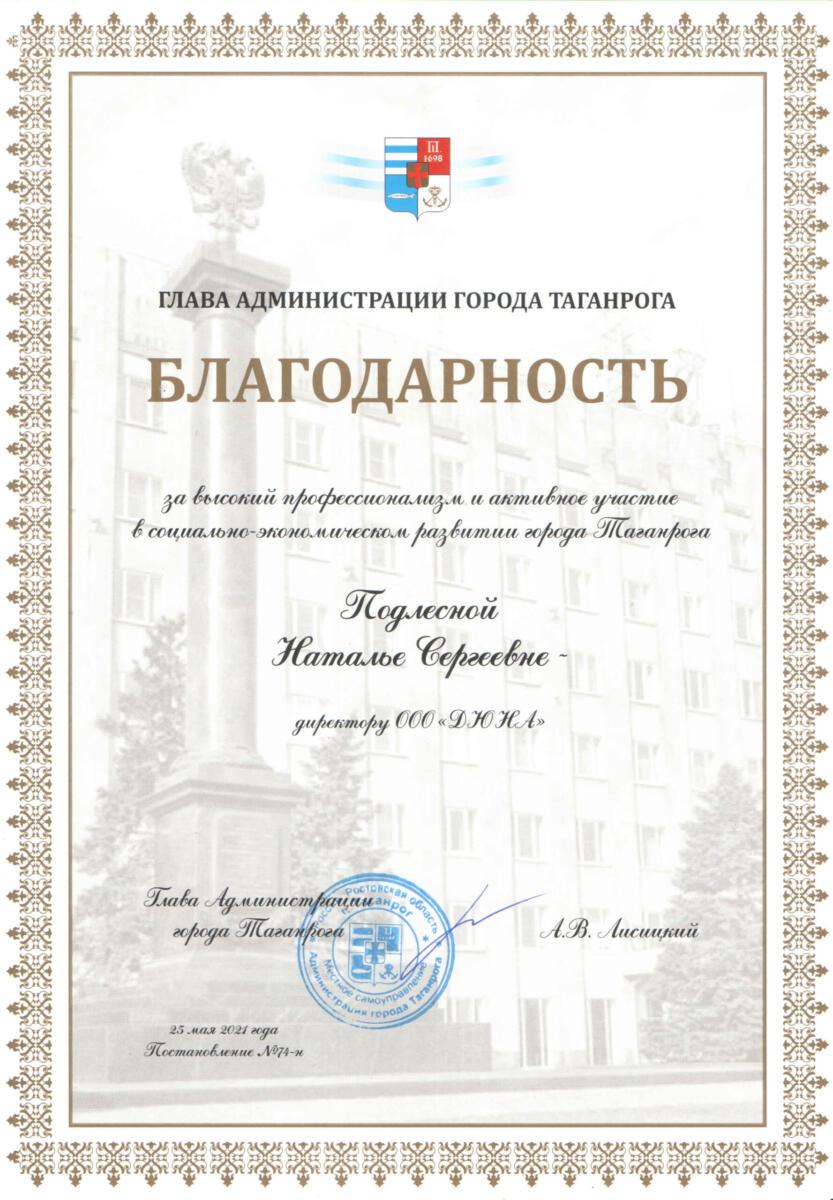 Благодарственное Администрации Таганрога 2021